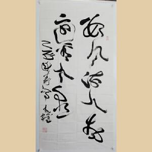《数风流人物还看今朝》冯才权 亲笔 【RW305】冯才权 中国书法家协会会员