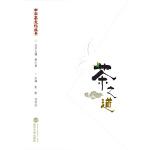 中华茶文化丛书:茶之道(彩色珍藏版)