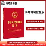 中华人民共和国宪法(2018年3月新修正版 16开 精装版)