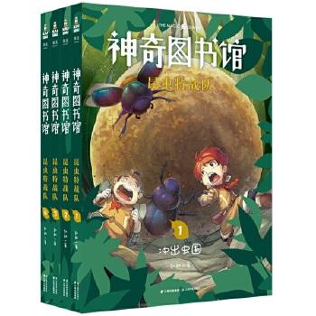 凯叔·神奇图书馆:昆虫特战队(全4册) 收听超3.3亿的神奇图书馆上新书了。凯叔写给孩子的科学探险故事,跟凯叔一起探索奇妙昆虫世界,科学从来不枯燥;果麦出品