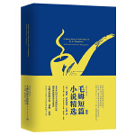 我的心灵藏书馆 毛姆短篇小说精选 名师注释英文原版