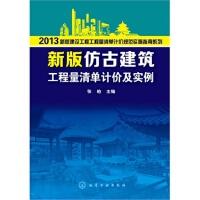 【TH】新版仿古建筑工程量清单计价及实例 张柏 化学工业出版社 9787122180933