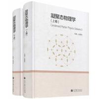 凝聚态物理学 上下卷全二册 精装本 冯端 金国钧 著