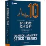 股市趋势技术分析(原书0版) 技术分析领域的翘楚。本书版问世于1948年,现在更新到了第版,依然是技术分析领域中*重要