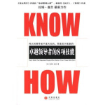 KNOW HOW:的8项技能 [美] 拉姆・查兰 中信出版社 中信出版集团