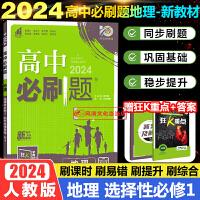 高中必刷题地理选择性必修1自然地理基础人教版高二地理2022版