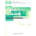 公差配合与技术测量(第二版)