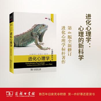 进化心理学(第4版) (进化心理学领域的标杆之作,兼具权威性和可读性,从进化的视角看待人类的心理和行为。)