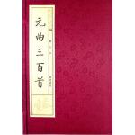 元曲三百首(图文本)(宣纸8开 一函两册)