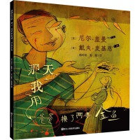 那天,我用爸爸换了两条金鱼 浙江人民美术出版社