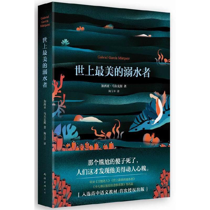 世上最美的溺水者 诺贝尔文学奖得主、《百年孤独》作者加西亚·马尔克斯的短篇杰作,收录的《巨翅老人》入选高中语文教材。欢迎来到马尔克斯的暗黑童话世界!