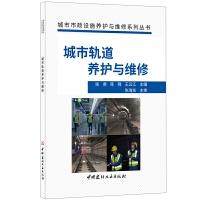 城市轨道养护与维修・城市市政设施养护与维修系列丛书