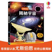 尤斯伯恩看里面系列 揭秘宇宙儿童3d立体翻翻书 了解关于宇宙太空的书星空的奥秘天文知识 幼儿启蒙认知绘本小学生立体绘本科