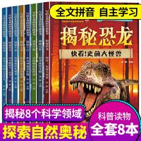 儿童科普书 全8册 青少年课外阅读书籍儿童的科学探索书7-8-10岁青少年儿童科普百科全书十万个为什么彩图注音版宇宙科普