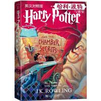 现货新书 哈利波特与密室(英汉对照版)/J.K.罗琳 著 人民文学出版社 中英双语书 中文版英文版第