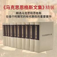 【人民出版社】马克思恩格斯文集1-10卷 精装版