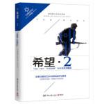希望 2 Herman Work 湖南文艺出版社【新华书店 品质保证】