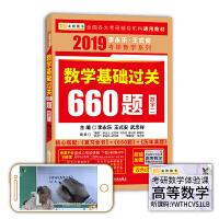 2019考研数学 2019李永乐・王式安 考研数学:数学基础过关660题(数学二) 金榜图书