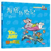 猫和老鼠:海底历险记