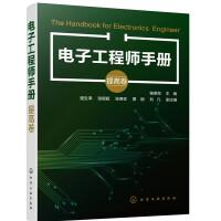 电子工程师手册(提高卷)