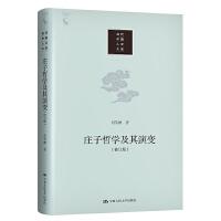 �f子哲�W及其演�(修�版)(��代中��人文大系)