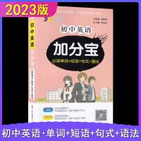 2022版 加分宝 初中英语 必背单词+短语+句式+语法 全国通用版 初一二三789年级英语基础知识清单 初中英语中考复