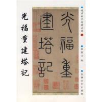 【二手书旧书9成新j.】赵孟�\墨迹精品选--光福重建塔记