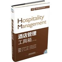 【RT6】酒店管理工具箱(含光盘) 赵文明著 中国铁道出版社 9787113098254