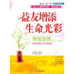 """2006年获""""冰心儿童图书奖""""图书 体验阅读系列之中学部分(12册・ )益友增添生命光彩(体验友情)"""