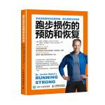 跑步损伤的预防和恢复 跑步运动损伤书籍 运动损伤识别方法指导书籍 跑步跑步训练书籍跑步指导图书籍