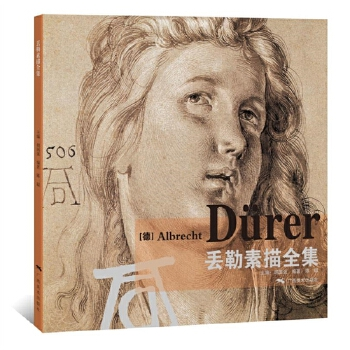 丢勒素描全集 人物头像素描 素描类书籍 头像素描 人物肖像素描 人体素描 西方绘画大师素描作品集 临摹范本