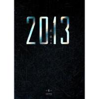2013(I)(玄色著) 玄色 长江出版社【新华书店 品质保证】