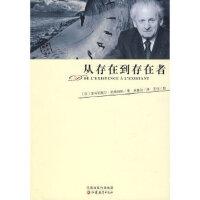 【二手旧书9成新】从存在到存在者9787534377501(法)列维纳斯 ,吴蕙仪江苏教育出版社