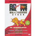 股票基�A入�T�c投�Y高招(水晶版) WGS408(DVD)