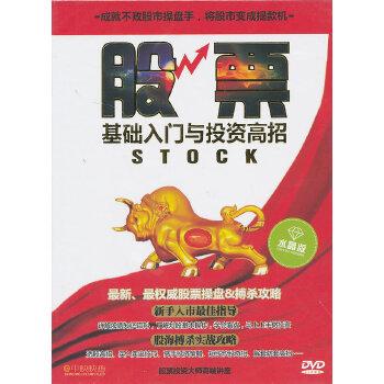 股票基础入门与投资高招(水晶版) WGS408(DVD)