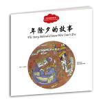 幼学启蒙丛书――中国民俗故事1 年除夕的故事(中英对照)
