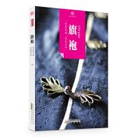 印象中国・历史活化石・旗袍