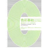 全新正版 色彩基础 王雨中著 人民美术出版社 9787102050782缘为书来图书专营店