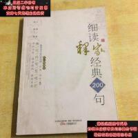 【二手旧书9成新】细读释家经典200句:佛陀的智慧明灯9787547002391