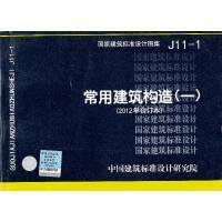 J111 常用建筑构造(一)(2012年合订本)――建筑专业