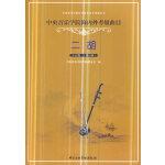 中央音乐学院海内外考级曲目二胡考级(1―6)级(修订本)