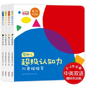 婴幼儿超级认知力(0~4岁中英双语互动认知绘本,全4册。歪歪兔出品)