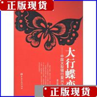 [旧书二手9成新]大行蝶变:中国大型商业银行复兴之路 /潘功胜 中国金融出版社