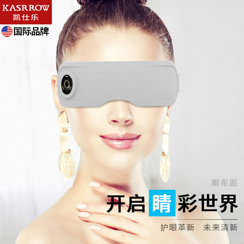 凯仕乐(国际品牌)眼部按摩器 恒温热敷眼部按摩仪 缓解眼睛疲劳眼罩智能眼保仪 KSR-Y232升级版