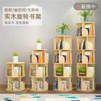 【限时抢购,全店七折】全实木旋转书架360度小书柜收纳书橱儿童书架绘本转角落地置物架