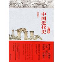中国近代史(时间的轨迹-不可遗忘的历史系列)