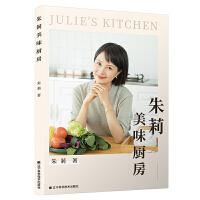 朱莉美味厨房