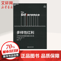 多样性红利 工作与生活中最有价值的认知工具 浙江教育出版社