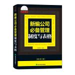 新编公司必备管理制度与表格(一本拿来即用的公司管理工具书,内附实用光盘)