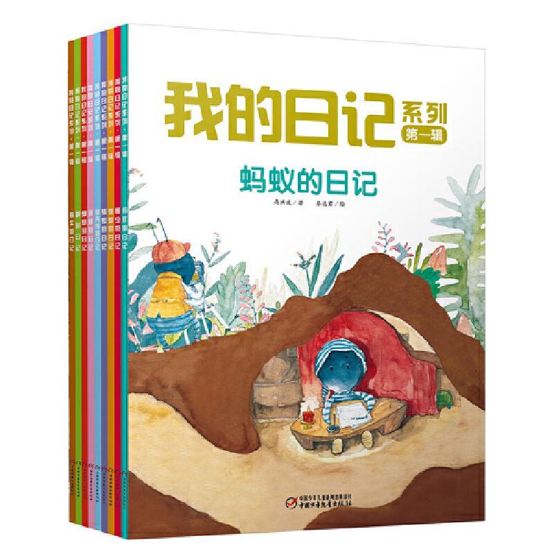 我的日记系列·第一辑 儿童文学名家倾力打造。故事幽默搞笑,知识专业精准。让孩子在悦读趣味科普的同时,探索成长的蜕变密码。内容涉及9种常见虫虫,适合3-8岁孩子阅读。